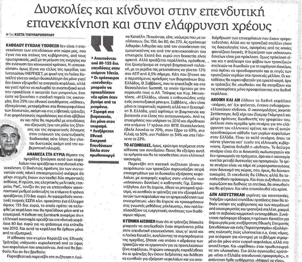 ΑΡΘΡΟ ΤΣΟΥΠΑΡΟΠΟΥΛΟΥ 09.10.2017